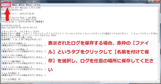 Malwarebytes Anti-Malware 1.750(20)