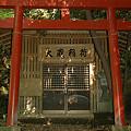 Photos: 大蔵稲荷