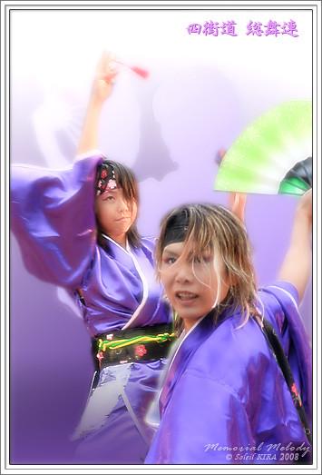 写真: 四街道 総舞連_スーパーよさこい2008_04