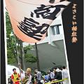 Photos: よさこい柏紅塾_スーパーよさこい2008__02