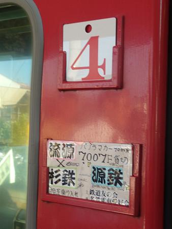 4号車サボと源鉄号サボ