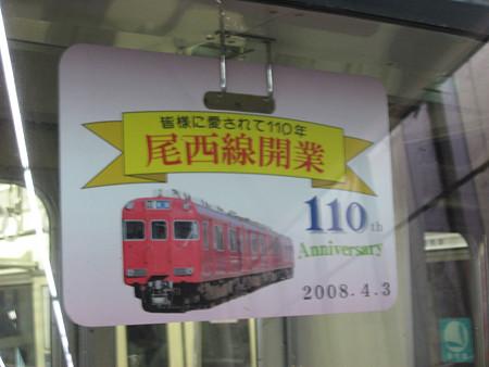 尾西線開業110周年板