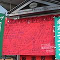 写真: 闘争(品川の京品ホテル)2