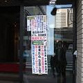 写真: 闘争(品川の京品ホテル)4
