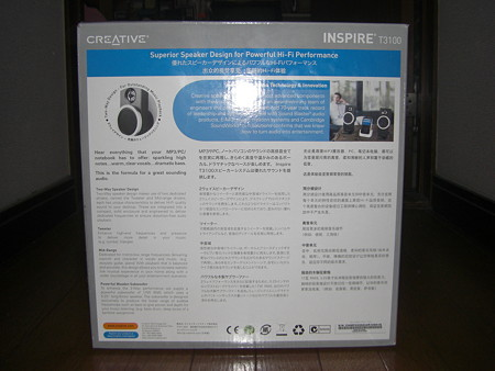 Creative Inspire T3100 箱(裏面)