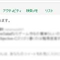 写真: Twitter公式WEB:@ユーザー名タブ(拡大)