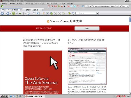 Opera9.6 フィードプレビュー スクリーンショット