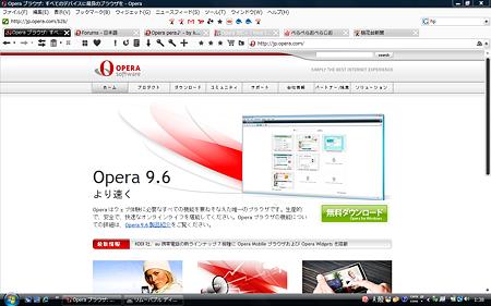 Opera9.6スクリーンショット