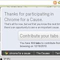 写真: Chromeエクステンション:Chrome for a Cause(認証前、拡大)