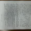 Photos: 昨日の演説会にJA永田正利...