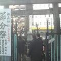 写真: ついた、柳森神社 #akiba