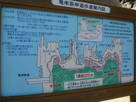 地図@竜串海岸