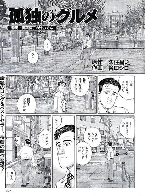 写真: kodokunogurume