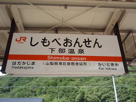 下部温泉駅名標