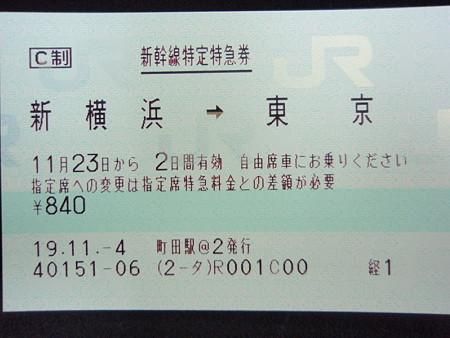新幹線特定特急券(新横浜→東京)