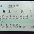 Photos: 新幹線特定特急券(新横浜→東京)