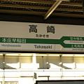Photos: 高崎駅名標