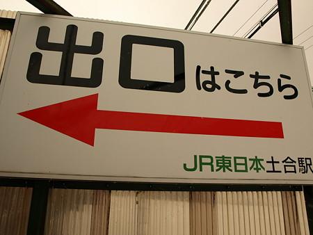 土合駅出口案内(土合駅構内)