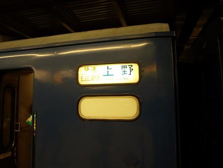EL奥利根号(大宮駅)