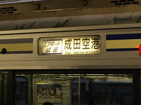 エアポート成田方向幕(横浜駅)