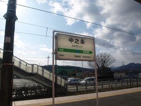 中之条駅名標