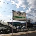 写真: 中之条駅名標