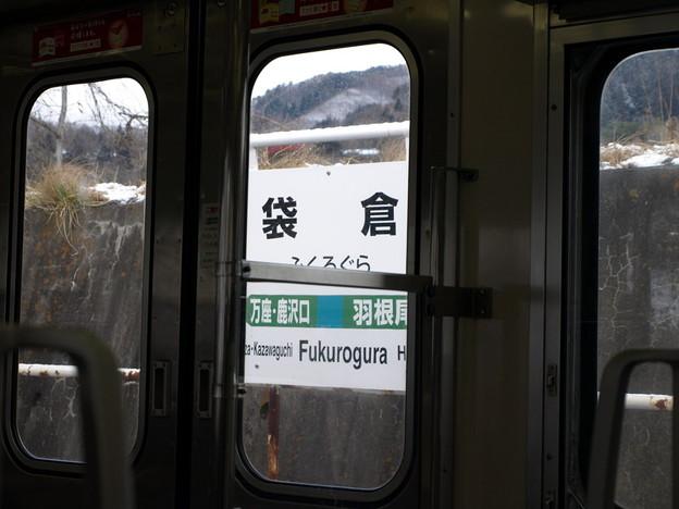 Photos: 袋倉駅
