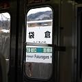 写真: 袋倉駅