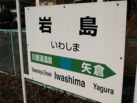 岩島駅名標