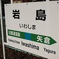 写真: 岩島駅名標