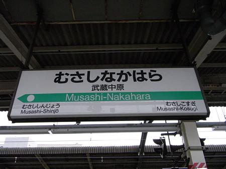 武蔵中原駅名標