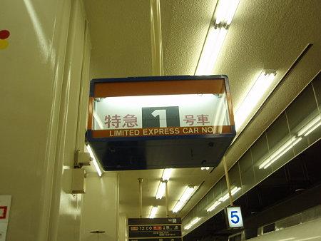 近鉄名古屋駅特急のりば