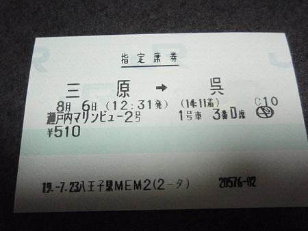 瀬戸内マリンビューの切符