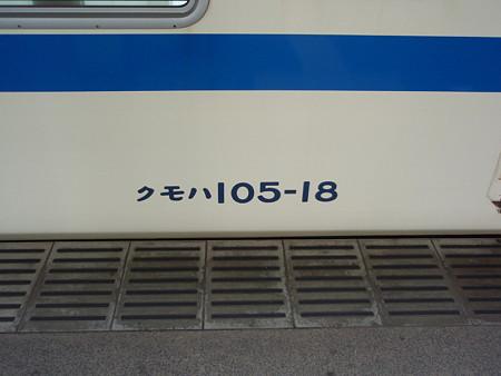 クモハ105-18