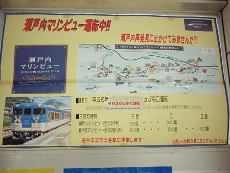 瀬戸内マリンビュー広告(三原駅)
