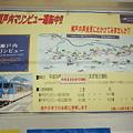 写真: 瀬戸内マリンビュー広告(三原駅)