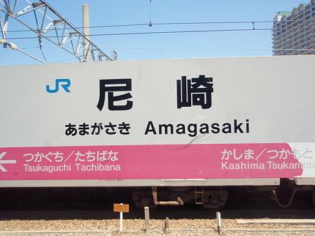 尼崎駅名標