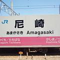 写真: 尼崎駅名標