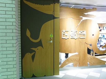 20110130 上野 NEWDAYS02