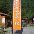 Photos: 2012/7/7 西山温泉 湯島の湯