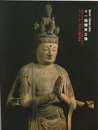 端應山 盛安寺
