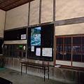 Photos: 肥薩線 矢岳駅 旧出札窓口
