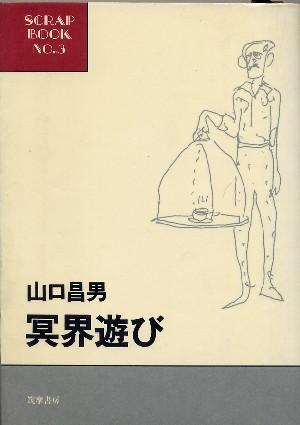 山口昌男_冥界遊び