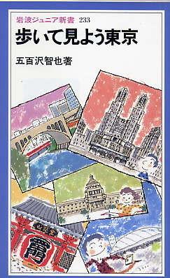 五百沢 智也『歩いて見よう東京』