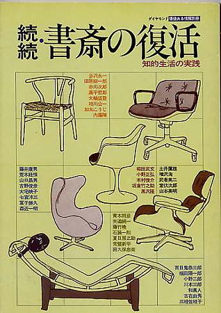 『続続・書斎の復活』(1982年、ダイヤモンド社)