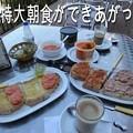 Photos: 2550_breakfast