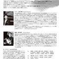 Photos: 山本貴志 & ensemble NOVA