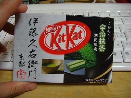 KitKat 宇治抹茶