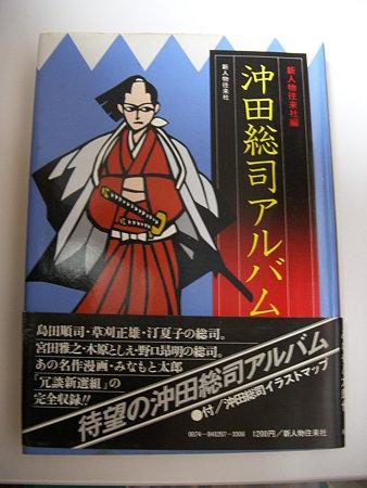 沖田総司アルバムの本