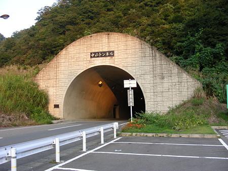 国道291号中山トンネル